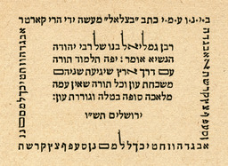 image link-to-messner-2013-carter-hebrew-specimen-1945-sf0.jpg